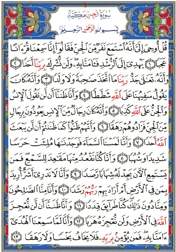 Vérité du Coran, 3/7, Versets abrogés de la Parole éternelle ? vidéo n°258