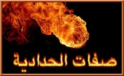 Le tekbir éteint le feu