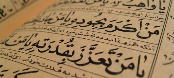 Les mots étrangers dans le Coran